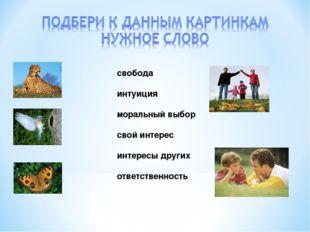 свобода интуиция моральный выбор свой интерес интересы других ответственность