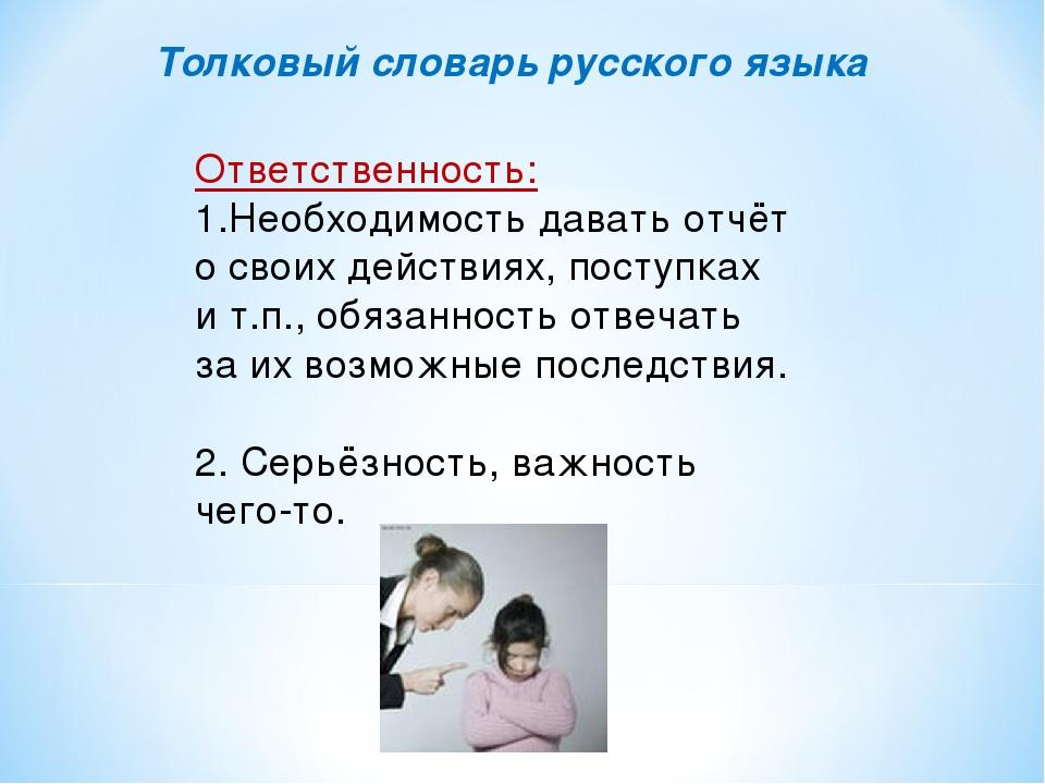 Толковый словарь русского языка Ответственность: 1.Необходимость давать отчёт...