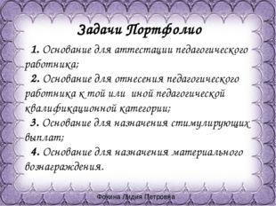 Фокина Лидия Петровна Задачи Портфолио 1. Основание для аттестации педагогиче