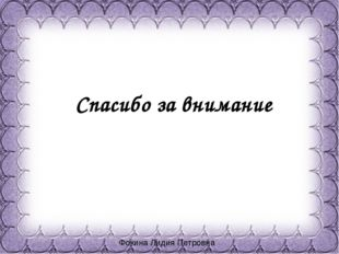 Фокина Лидия Петровна Спасибо за внимание