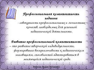 Фокина Лидия Петровна Профессиональная компетентность педагога - совокупность