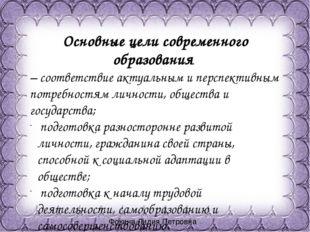 Фокина Лидия Петровна Основные цели современного образования – соответствие а