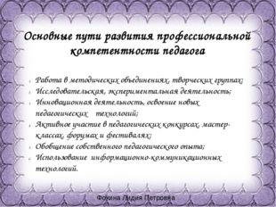 Фокина Лидия Петровна Основные пути развития профессиональной компетентности
