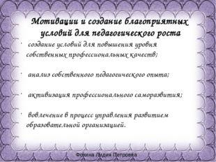 Фокина Лидия Петровна Мотивации и создание благоприятных условий для педагоги