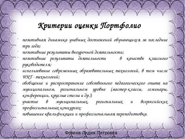 Фокина Лидия Петровна Критерии оценки Портфолио позитивная динамика учебных д...