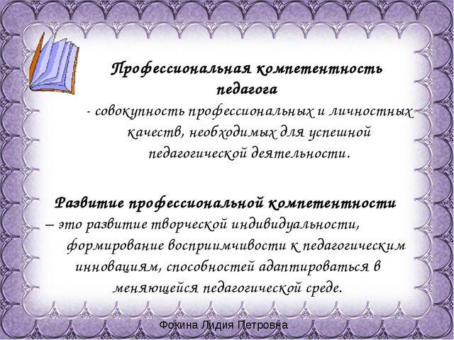 Фокина Лидия Петровна Профессиональная компетентность педагога - совокупность...