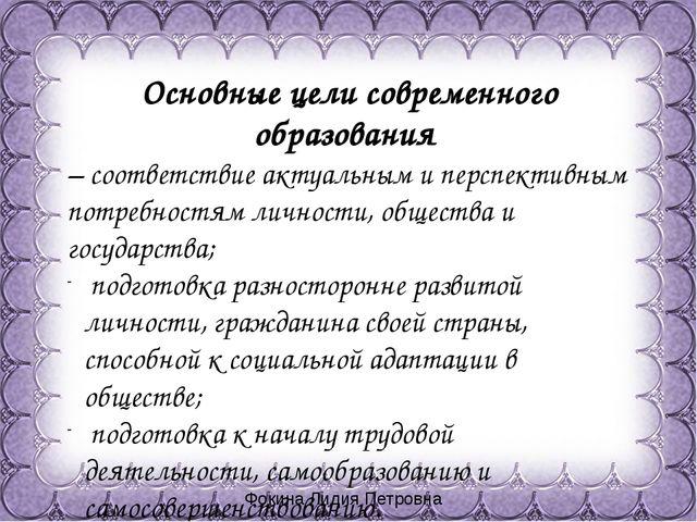 Фокина Лидия Петровна Основные цели современного образования – соответствие а...