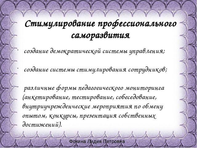 Фокина Лидия Петровна Стимулирование профессионального саморазвития создание...
