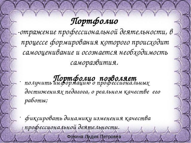 Фокина Лидия Петровна Портфолио -отражение профессиональной деятельности, в п...