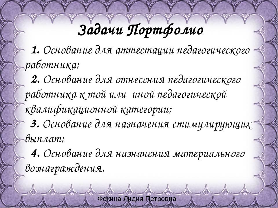 Фокина Лидия Петровна Задачи Портфолио 1. Основание для аттестации педагогиче...