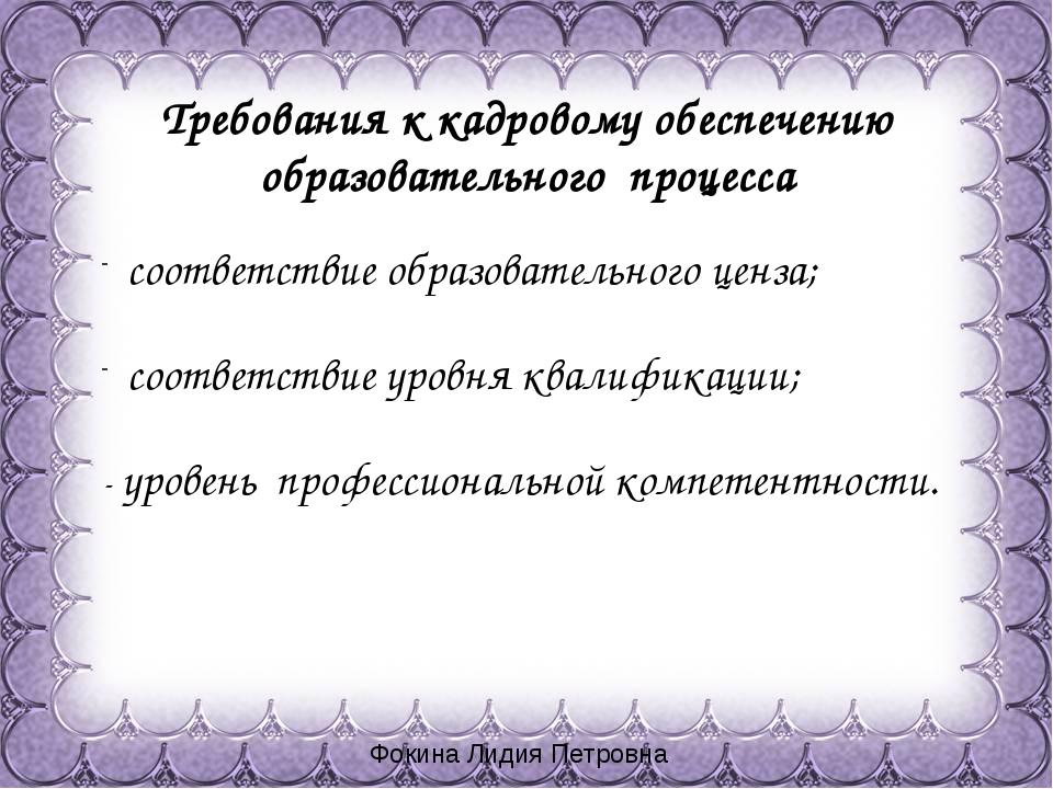 Фокина Лидия Петровна Требования к кадровому обеспечению образовательного про...