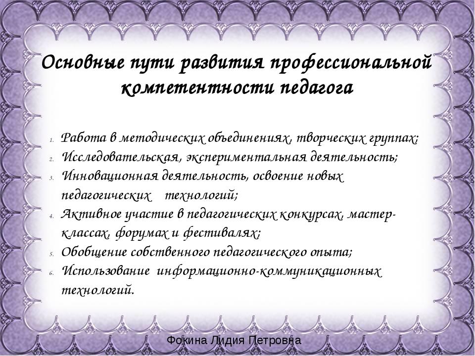 Фокина Лидия Петровна Основные пути развития профессиональной компетентности...