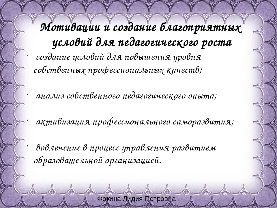 Фокина Лидия Петровна Мотивации и создание благоприятных условий для педагоги...