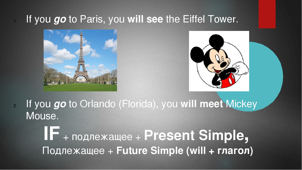If you go to Paris, you will see the Eiffel Tower. If you go to Orlando (Flor...