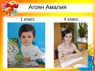 Агоян Амалия 1 класс 4 класс