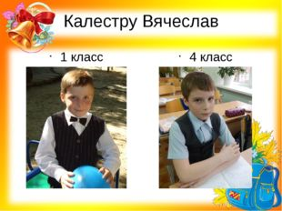 Калестру Вячеслав 1 класс 4 класс