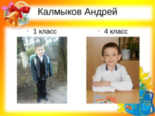 Калмыков Андрей 1 класс 4 класс