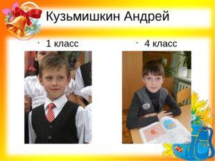 Кузьмишкин Андрей 1 класс 4 класс