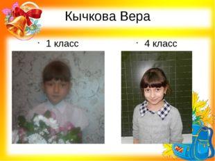 Кычкова Вера 1 класс 4 класс