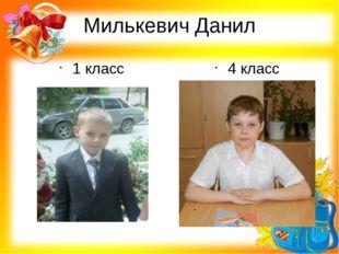Милькевич Данил 1 класс 4 класс