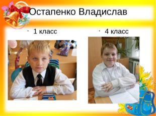 Остапенко Владислав 1 класс 4 класс