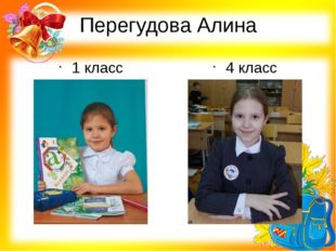 Перегудова Алина 1 класс 4 класс