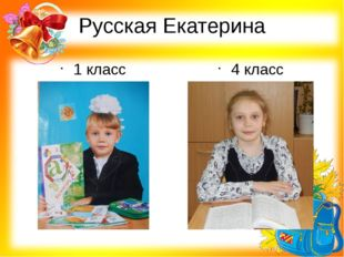Русская Екатерина 1 класс 4 класс