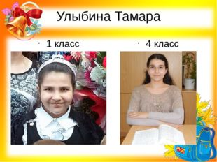 Улыбина Тамара 1 класс 4 класс