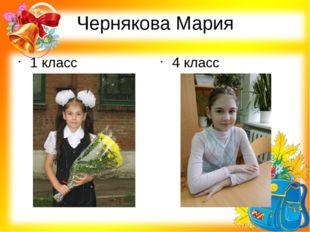 Чернякова Мария 1 класс 4 класс