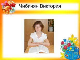 Чибичян Виктория
