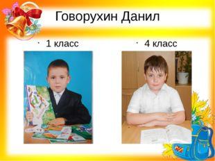Говорухин Данил 1 класс 4 класс