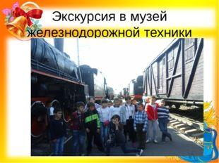 Экскурсия в музей железнодорожной техники