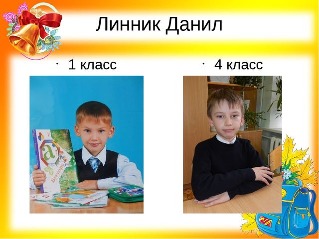 Линник Данил 1 класс 4 класс