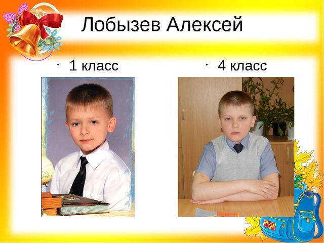 Лобызев Алексей 1 класс 4 класс