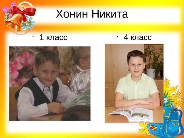 Хонин Никита 1 класс 4 класс