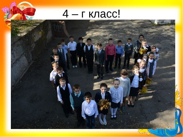 4 – г класс!