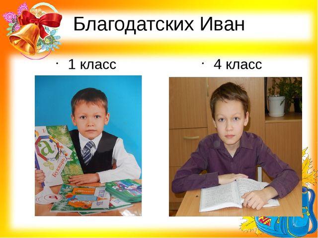 Благодатских Иван 1 класс 4 класс