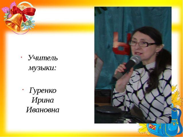 Учитель музыки: Гуренко Ирина Ивановна