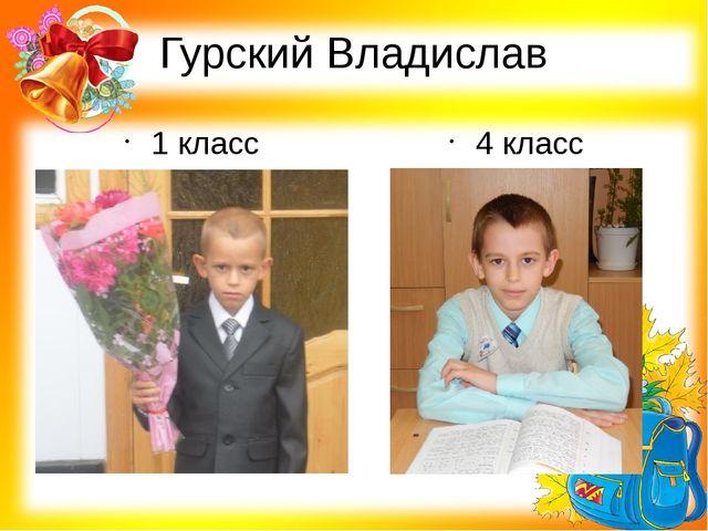 Гурский Владислав 1 класс 4 класс