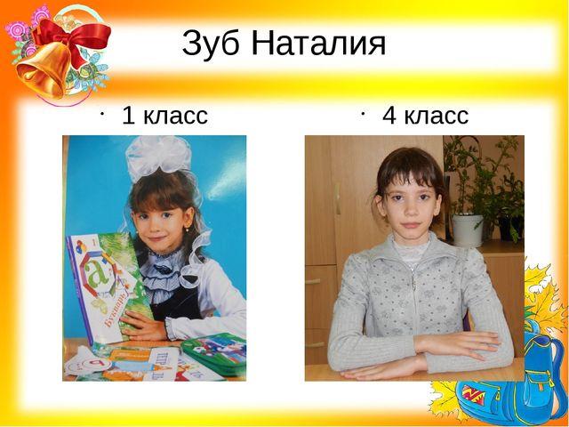 Зуб Наталия 1 класс 4 класс