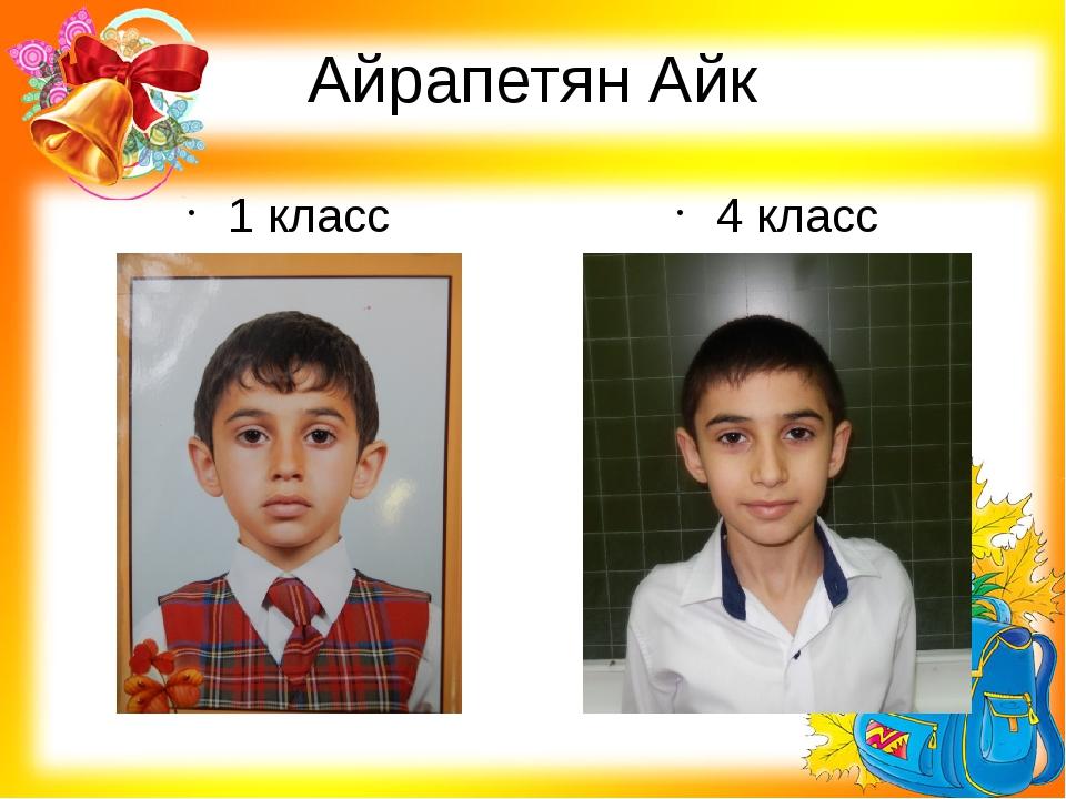 Айрапетян Айк 1 класс 4 класс