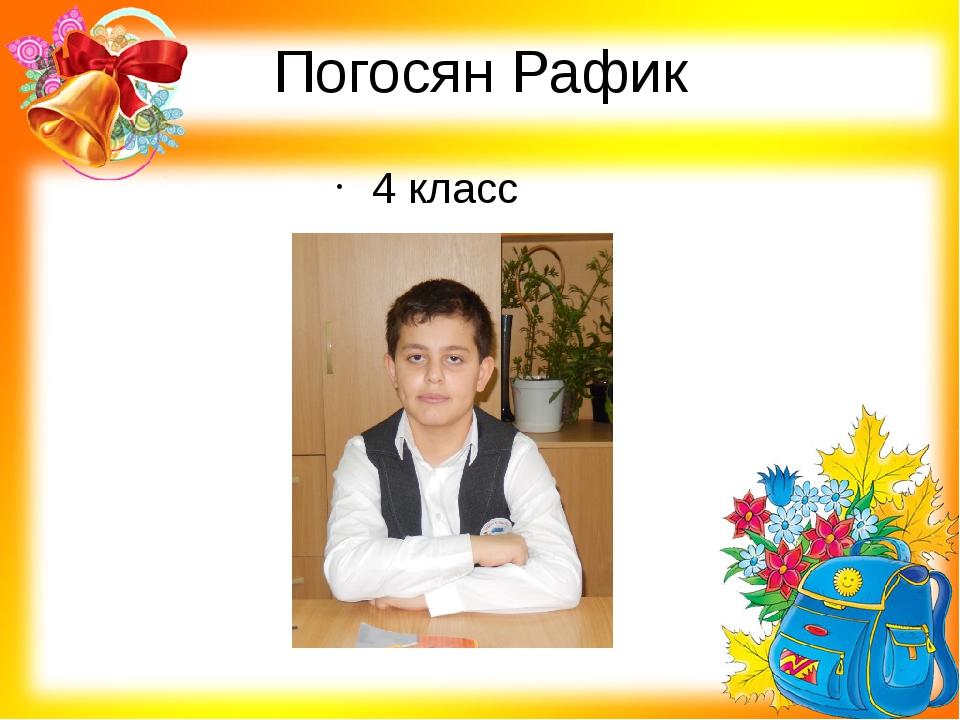 Погосян Рафик 4 класс