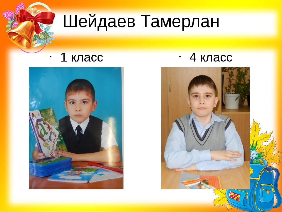 Шейдаев Тамерлан 1 класс 4 класс