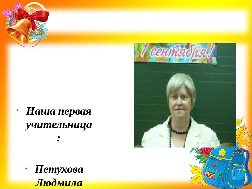 Наша первая учительница: Петухова Людмила Николаевна