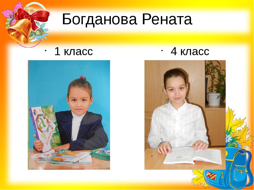 Богданова Рената 1 класс 4 класс