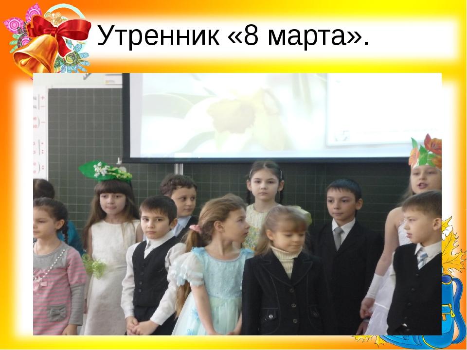 Утренник «8 марта».