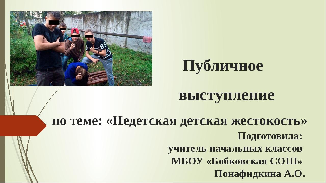 Публичное выступление по теме: «Недетская детская жестокость»   Подготовил...