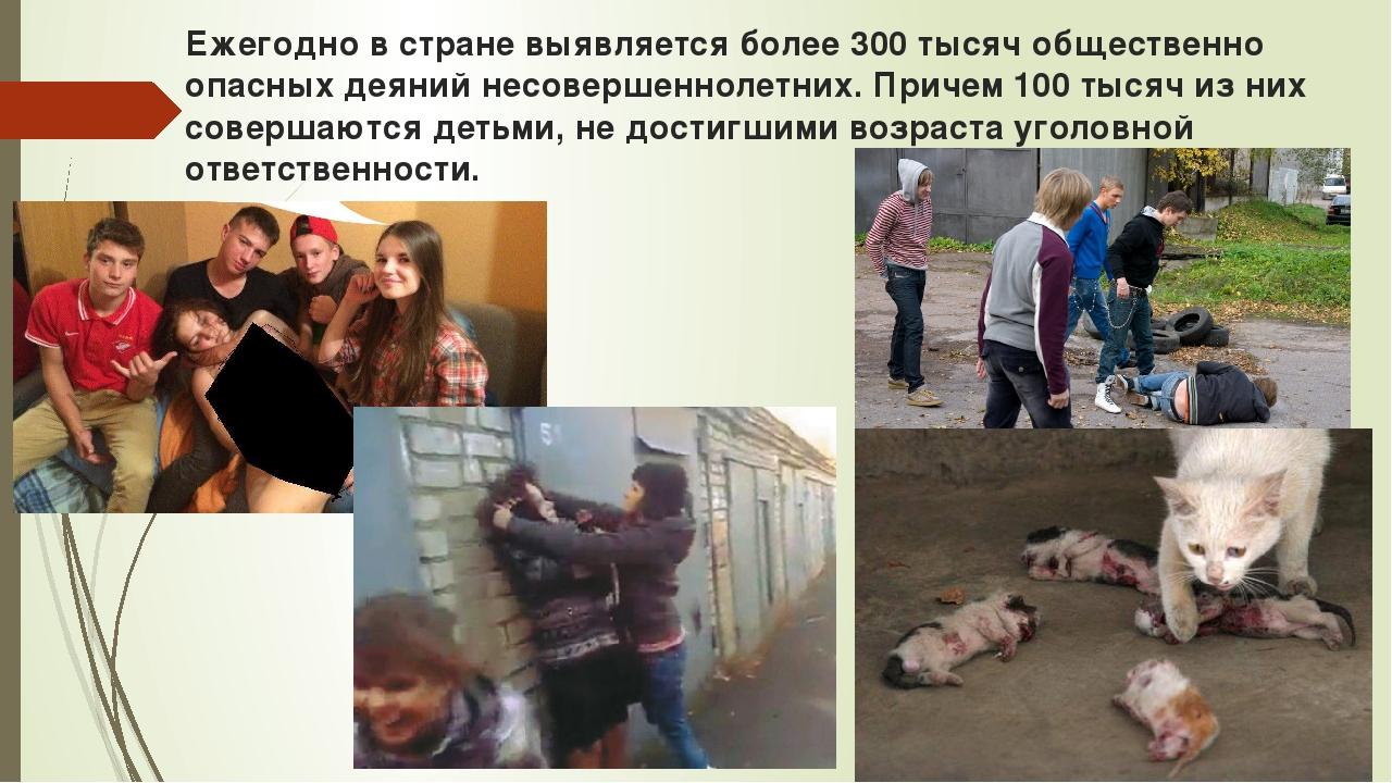Ежегодно в стране выявляется более 300 тысяч общественно опасных деяний несов...