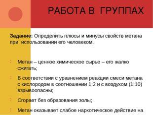 РАБОТА В ГРУППАХ Задание: Определить плюсы и минусы свойств метана при исполь