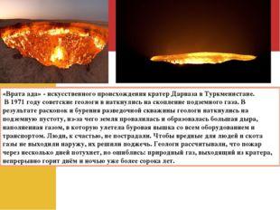 «Врата ада» - искусственного происхождения кратер Дарваза в Туркменистане. В
